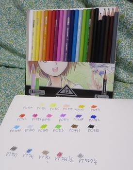 プリズマカラー色鉛筆マンガ23色セット