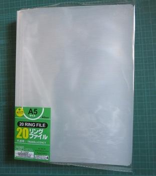 A5/20リングファイル(ダイソー)